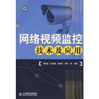 网络视频监控技术及应用,梁笃国,人民邮电出版社9787115211347