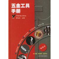 五金工具手册 廖灿戊 江西科学技术出版社