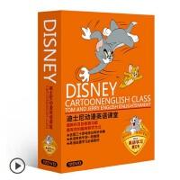 猫和老鼠光碟幼儿童迪士尼英语启蒙早教材小学口语动画片dvd碟片