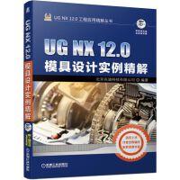 UG NX 12.0模具�O���例精解