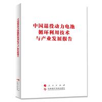 中国退役动力电池循环利用技术与产业发展报告