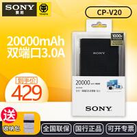 【送移动电源收纳包】Sony/索尼 CP-V20 充电宝20000毫安 聚合物智能快充安卓苹果手机通用移动电源