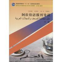 阿拉伯语报刊导读(下) 上海外语教育出版社