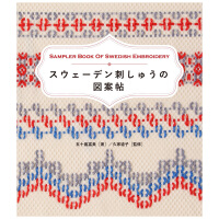 瑞典刺绣图案手工刺绣画册スウェ�`デン刺しゅうの�戆柑�  日本手工
