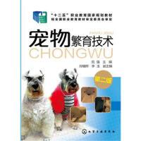 宠物繁育技术(范强)(第二版) 范强 孙耀辉,李玉 9787122279903 化学工业出版社教材系列