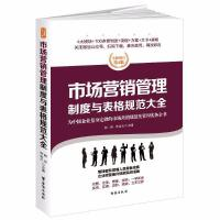 市场营销管理制度与表格规范大全/经理人书架