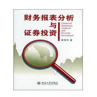 【正版】 财务报表分析与证券投资 姜国华 北京大学出版社