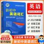 2019版 维克多英语 新初中英语词汇1600+1100+500 19版 现代教育出版社