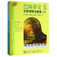 巴斯蒂安世界钢琴名曲集(1-5) 正版 简斯密瑟巴斯蒂安 9787552305388