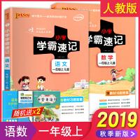 小学学霸速记一年级上册语文数学人教部编版