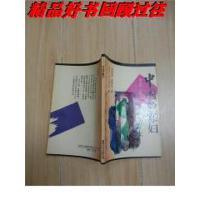 【二手旧书9成新】中国的寡妇【馆藏】.