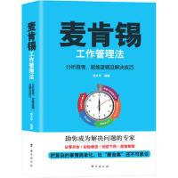 麦肯锡工作管理法 分析思考、思维逻辑及解决技巧 9787516821022 贾太平 台海出版社