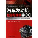 汽车发动机检测与维修工作页