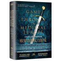 欧罗巴的权力游戏:中世纪欧洲史(冰与火之歌背后的历史,锁线精装版)