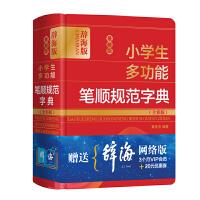 最新版小学生多功能笔顺规范字典(全彩版)