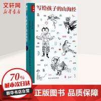 写给孩子的山海经人神篇 7-9-12-14岁少儿版山海经中国古代人神传说儿童历史地理读物儿童神话故事睡前读物