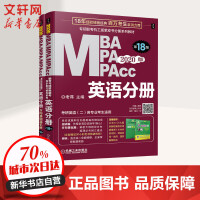 MBA MPA MPAcc联考与经济类联考 英语分册 第18版 2020版(2册) 机械工业出版社