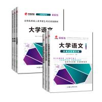 2021年版 成人高考 专升本 教材+试卷 大学语文政治英语 6本 武汉大学出版社