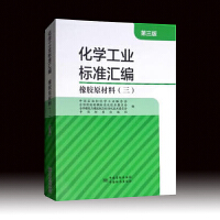 化学工业标准汇编 橡胶原材料(三)(第三版)2018年10月出版 中国标准出版社 9787506690652