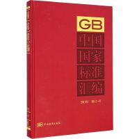 中国国家标准汇编 2013年修订-27 9787506676465 中国标准出版社 中国标准出版社