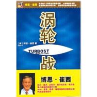 【二手旧书9成新】涡轮战略 [美] 博恩・崔西,张春萍 华艺出版社 9787801426130