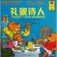 【旧书二手书9成新】单册售价 贝贝熊系列丛书(第1辑):礼貌待人(英汉对照) [美] 斯坦・博丹(Berenstain