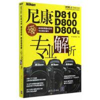 【新书店正版】尼康D810 D800 D800E专业解析,英普丽斯摄影,清华大学出版社9787302380641