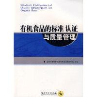 有机食品的标准认证与质量管理,国家环境保护总局有机食吕发展中心组,中国质检出版社(原中国计量出版社)978750262