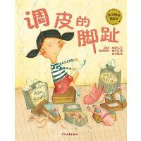 麦田精选图画书 调皮的脚趾(信心是能让人发光的力量,一个关于舞蹈课的故事激发孩子们为自己的脚趾寻找最合适的步伐。)