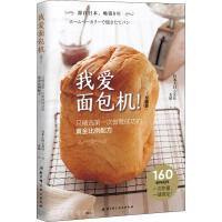 我爱面包机! 只精选第一次做就成功的黄金比例配方 珍藏版,日本主妇之友社,北京科学技术出版社【正版现货】
