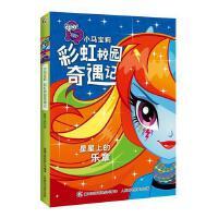 小马宝莉彩虹校园奇遇记系列小说星星上的乐章【正版特惠】
