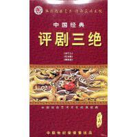 新华书店正版 中国戏曲艺术文化经典收藏之评剧三绝 三碟装 DVD