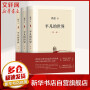 平凡的世界(3册)  故事里的中国董卿推荐书籍 茅盾文学奖励志作品!