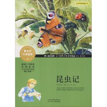 昆虫记 (法)法布尔 著 其它儿童读物少儿 新华书店正版图书籍 北京少年儿童出版社 文轩网