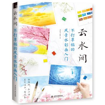 云水间 不打草稿的风景水彩画入门 正版书籍 限时抢购 当当低价 团购更优惠 13521405301 (V同步)