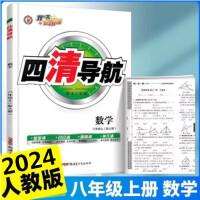 2020版 四清导航八年级下册数学 8年级数学下册 人教版RJ