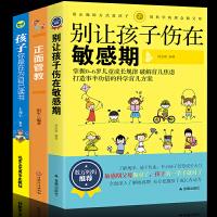 3册别让孩子伤在敏感期正面管教儿童心理学正版 孩子你是在为自己读书捕捉儿童敏感期教育圣经育儿书籍父母必读教育孩子的书籍