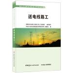 送电线路工·电力行业职业技能鉴定考核指导书