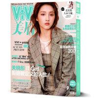 VIVI美眉杂志2017年9月 新刊