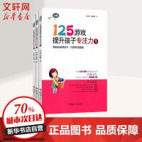 125游戏提升孩子专注力 许正典,林希陶 著 青岛出版社