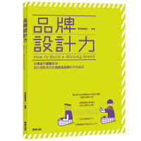 品牌设计力:从概念到实战案例 品牌标志 视觉 VI设计 平面繁体中文图书 港台原版图书