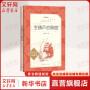 宝葫芦的秘密(经典名著口碑版本) 人民文学出版社
