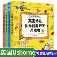 Usborne英国幼儿多元智能开发游戏书 全4册 3-5-6-7-8岁儿童逻辑思维记忆力观察力专注力训练书籍 左右脑全