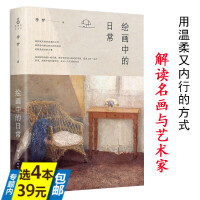【库存尾品绘画中的日常/李梦解读名画与艺术家有生之年一定要看的1001幅画名画在左科学在右犹如中国艺术论十讲书籍