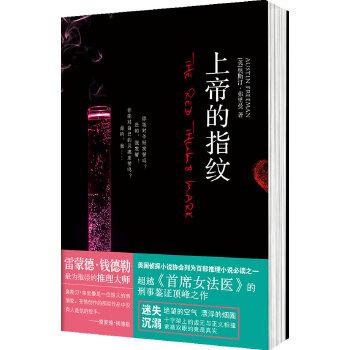 上帝的指纹 (英)奥斯汀·弗里曼,龙婧 陕西师范大学出版社 正版书籍请注意书籍售价高于定价,有问题联系客服欢迎咨询。