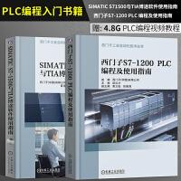 正版 2本 SIMATIC S71500与TIA博途软件使用指南+西门子S7-1200 PLC编程及使用指南 西门子pl