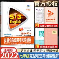 53英语完形填空与阅读理解150+50篇七年级 通用版