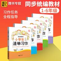 同步新教材 小学生清单习作一二三四五六年级 同步统编版新教材人教版部编课本配套使用 小学生123456年级作文专项训练书