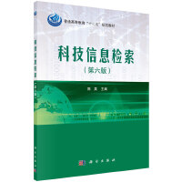 科技信息检索(第六版)