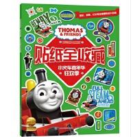 托马斯和朋友贴纸全收藏―小火车嘉年华狂欢季
